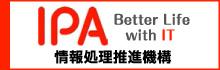 IPA 独立行政法人 情報処理推進機構