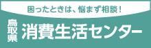 鳥取県消費生活センター